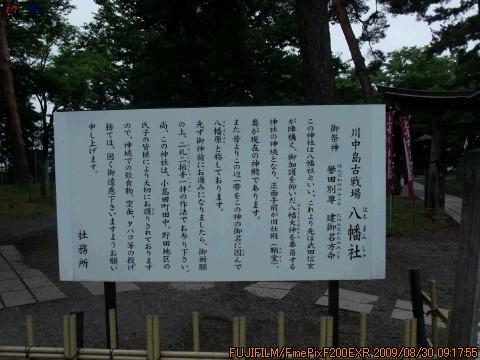 20090830-04.jpg