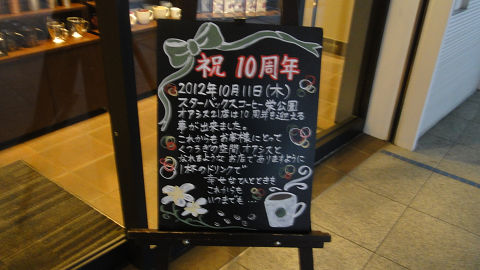 20121011-st2.jpg