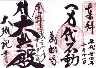 20121011_shu_2.jpg