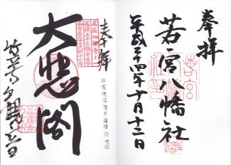 20121012_shu_1.jpg